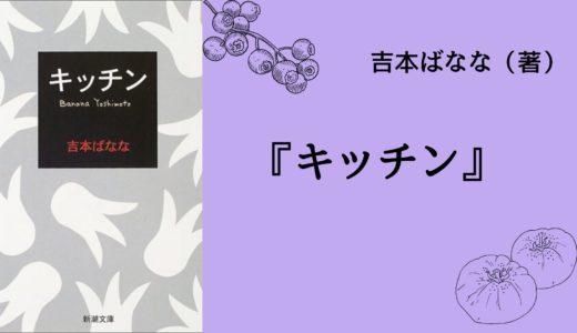 【No.1】~デビュー作にして世界中で読み継がれるベスト・セラー~ 『キッチン』 吉本ばなな(著)
