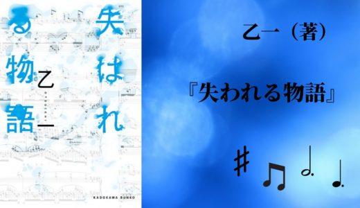 【No.4】~切なさと優しさが詰まった一冊~ 『失われる物語』 乙一(著)