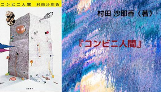 【No.3】~芥川賞受賞作!あなたは≪普通の人≫ですか?~ 『コンビニ人間』 村田沙耶香(著)