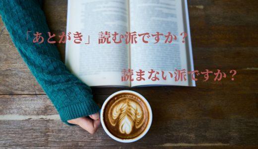 【読書術 No.2 】「あとがき」読む派ですか?読まない派ですか?