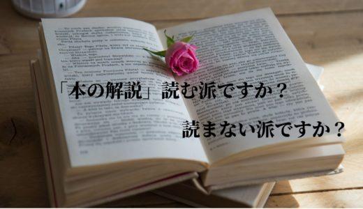 【読書術 No.3 】「本の解説」読む派ですか?読まない派ですか?