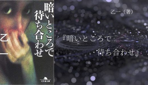 "【No.26】~読めばきっとあたたかい気持ちになる ""怖くて優しいミステリー ""~ 『暗いところで待ち合わせ』 乙一(著)"