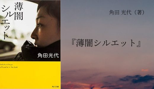 【No.25】~悩みながらもひたむきに生きる女性を描いた小説~ 『薄闇シルエット』 角田 光代(著)
