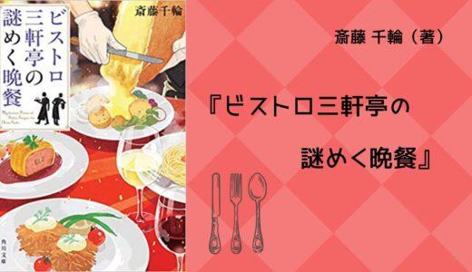 【No.24】~美味しくて優しい、グルメミステリー~ 『ビストロ三軒亭の謎めく晩餐』 斎藤 千輪(著)