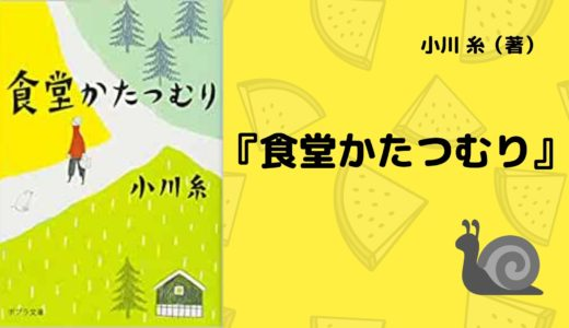 【No.22】~小さな食堂が紡ぐ、心温まる物語~ 『食堂かたつむり』 小川 糸(著)