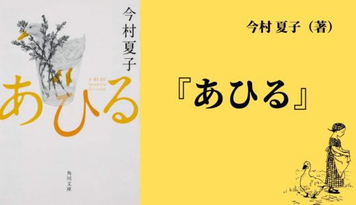 【No.2】~ほんわか小説と思いきや、実は・・・!?~ 『あひる』 今村夏子(著)