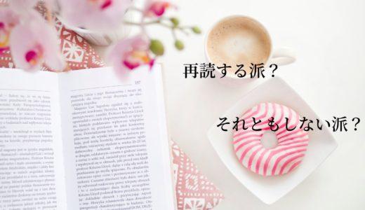 【読書術 No.1】一度読んだ本、再読する派ですか?しない派ですか?