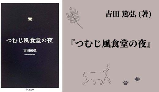【No.6】~不思議な魅力あふれる、月舟町シリーズ第一作~ 『つむじ風食堂の夜』 吉田 篤弘(著)