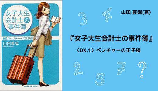 【No.28】~楽しみながら学べる新しいビジネス小説~ 『女子大生会計士の事件簿〈DX.1〉ベンチャーの王子様』  山田 真哉(著)