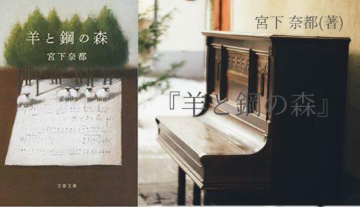 【No.10】~本屋大賞受賞の感動作~ 『羊と鋼の森』 宮下 奈都(著)