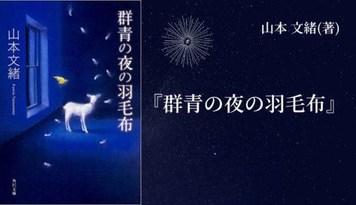 【No.19】~母娘の闇と隠された秘密とは~ 『群青の夜の羽毛布』 山本 文緒(著)