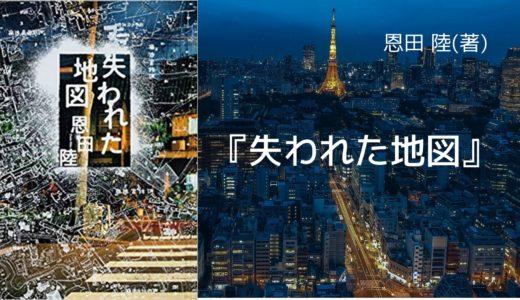 【No.13】~恩田陸ワールド全開のアクション・エンターテインメント~ 『失われた地図』 恩田 陸(著)