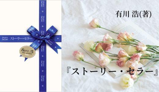 【No.11】~あなたなら考えることをやめられますか?極限の愛を描いた小説~ 『ストーリー・セラー』 有川 浩(著)