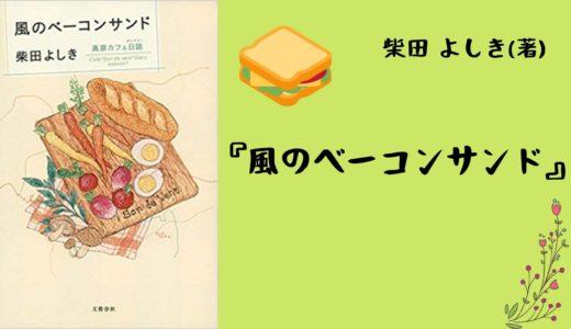 【No.9】~空腹時には要注意!~ 『風のベーコンサンド』 柴田 よしき(著)