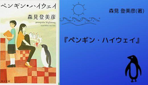 【No.20】~研究好きの少年が、不思議な現象とお姉さんの謎に迫る物語~ 『ペンギン・ハイウェイ』 森見 登美彦(著)