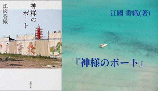 【No.8】~静かな狂気と、果てない旅の物語~ 『神様のボート』 江國 香織(著)