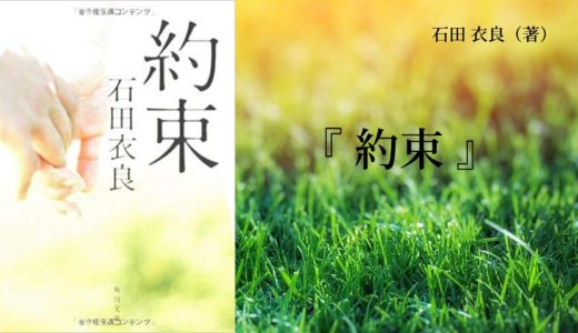 【No.18】~もう一度、前を向いて歩く勇気をくれる本~ 『約束』 石田 衣良(著)
