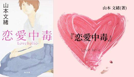 【No.27】~純愛?狂気?他人を愛しすぎてしまう女性の衝撃の過去~ 『恋愛中毒』 山本 文緒(著)