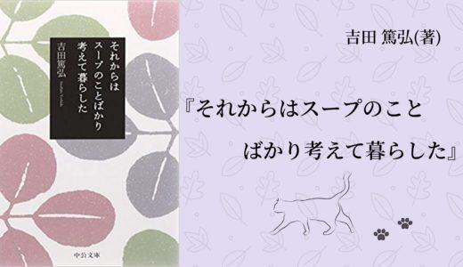 【No.29】~名なしのスープをめぐる、やさしくてあたたかい物語~ 『それからはスープのことばかり考えて暮らした』  吉田 篤弘(著)