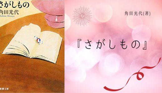 【No.36】~本好きの人に読んでほしい、本の魅力が詰まった9つの物語~ 『さがしもの 』角田 光代(著)