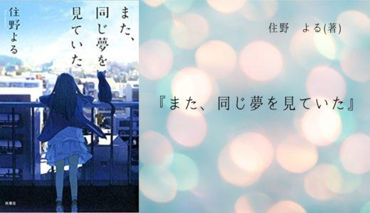 【No.38】~幸せとは何か?を考えさせてくれる、不思議な出会いの物語〜 『また、同じ夢を見ていた』 住野 よる(著)