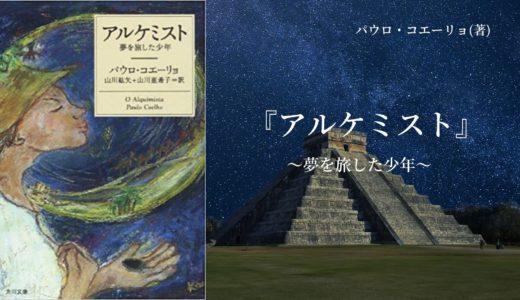 "【No.34】~""世界的ベストセラー小説"" 夢を追う少年の物語~ 『アルケミスト』パウロ・コエーリョ(著)"