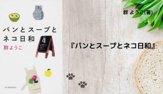 【No.35】~シンプルで優しいサンドイッチとスープのお店、ときどきネコ~ 『パンとスープとネコ日和 』群 ようこ(著)