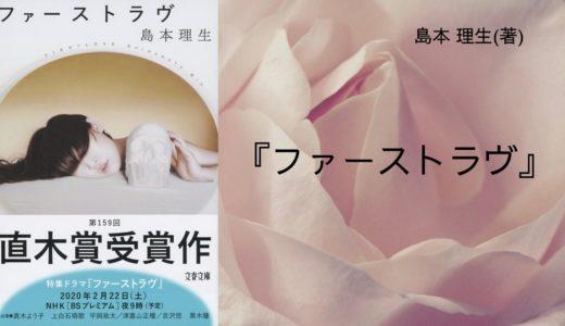 【No.51】~父親を殺害した少女の抱える秘密に迫る物語〜 『ファーストラヴ』 島本 理生(著)