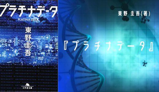 【No.32】~DNA捜査システムの裏に隠された陰謀とは?〜 『プラチナデータ』東野 圭吾(著)