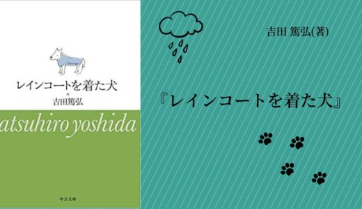 【No.39】~小さな映画館の看板犬と町の人々の物語<月舟町シリーズ>完結作〜 『レインコートを着た犬』 吉田 篤弘(著)