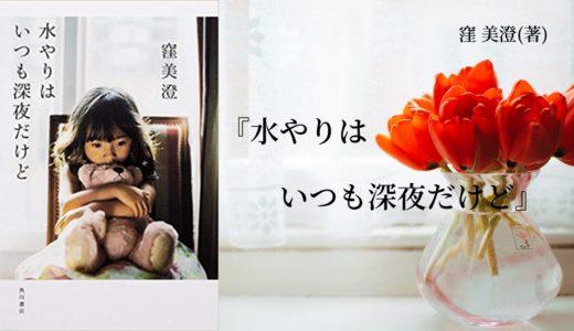 【No.40】~家族の生々しくてリアルな部分を描いた短編小説〜 『水やりはいつも深夜だけど』 窪 美澄(著)