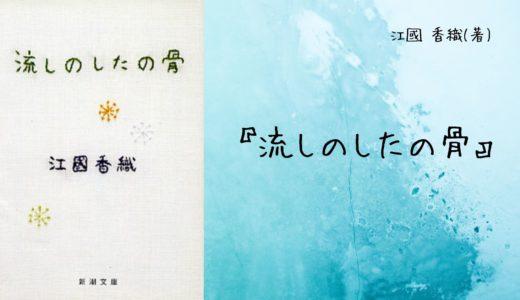 【No.42】~風変わりでいとおしい、ある家族の物語〜 『流しのしたの骨』 江國 香織(著)