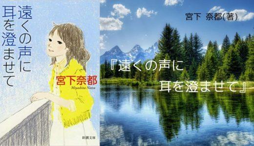【No.52】~それぞれの特別な「旅」の瞬間を描いた物語〜 『遠くの声に耳を澄ませて』 宮下 奈都(著)