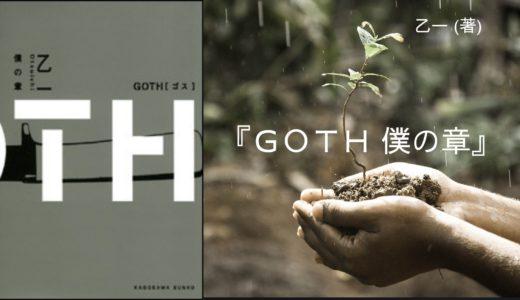 【No.47】~深い闇にとりつかれた犯人と少年の物語〜 『GOTH 僕の章』 乙一(著)