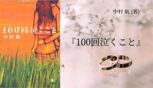 【No.43】~ありふれた日常の尊さと儚さに気づかせてくれる〜 『100回泣くこと』 中村 航(著)