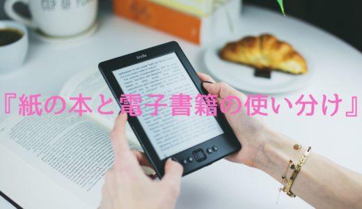 【読書術 No.5】『紙の本と電子書籍の使い分け』