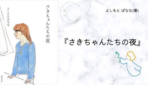 """【No.45】~いろんな""""さきちゃん""""に訪れる、小さな奇跡の物語〜 『さきちゃんたちの夜』 よしもと ばなな(著)"""