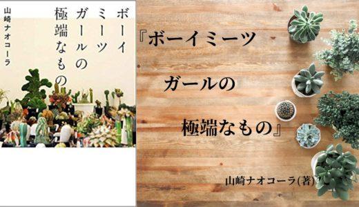 【No.31】~ひとりひとりの恋のかたちを描いた連作短編小説〜 『ボーイミーツガールの極端なもの』 山崎 ナオコーラ(著)
