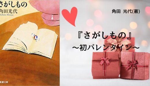 【バレンタイン編】~大切な本を贈るバレンタイン~ 『さがしもの ー初バレンタインー』角田 光代(著)