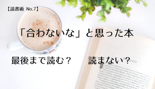 【読書術 No.7】「合わない本」最後まで読む?読まない?