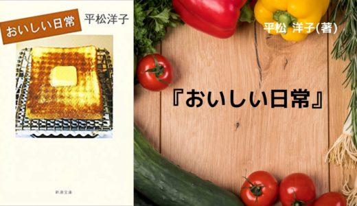 【No.55】~たくさんの「おいしい」が詰まった一冊〜 『おいしい日常』  平松 洋子(著)