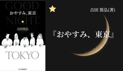 【No.56】~どこか奇妙であたたかな縁が、深夜の東京で交差する幻想的な物語〜 『おやすみ、東京』  吉田 篤弘(著)