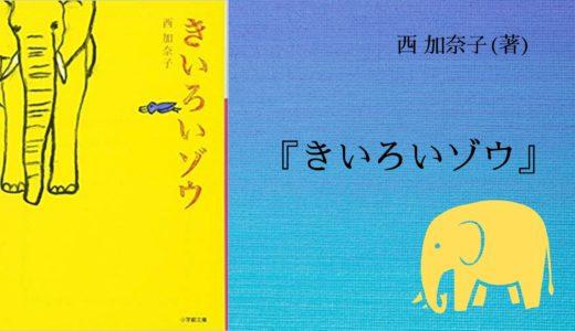 【No.57】~生き物の声が聞こえるツマと、背中に鳥を背負ったムコの、明るく切ない物語〜 『きいろいゾウ』  西 加奈子(著)