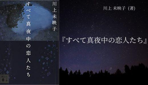 【No.64】〜真夜中の光を描いた切なく儚い物語〜 『すべて真夜中の恋人たち』  川上 未映子  (著)