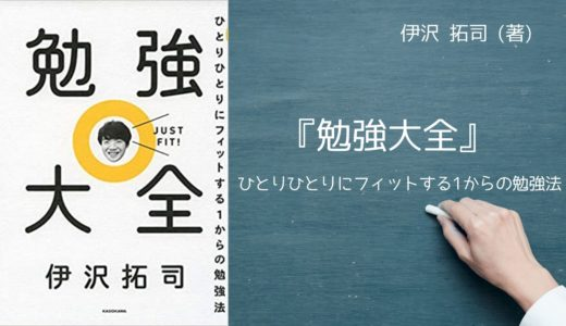 【No.66】〜東大クイズ王から学ぶ「勉強の原理」〜『勉強大全 ~ひとりひとりにフィットする1からの勉強法~ 』伊沢 拓司 (著)