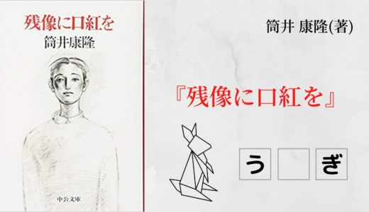 【No.67】〜「アメトーーク!」で話題になったカズレーザーさんおすすめの一冊〜 『残像に口紅を』筒井 康隆(著)
