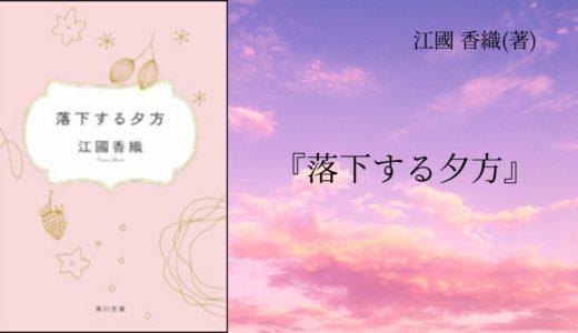 【No.58】~奇妙な三角関係を描いた、すれちがう魂の物語〜 『落下する夕方』  江國 香織(著)