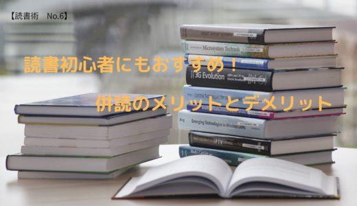 【読書術 No.6】読書初心者にもおすすめ!併読のメリットとデメリット