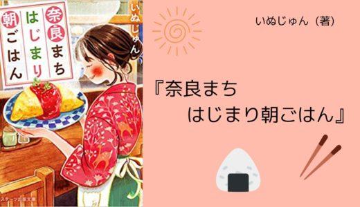 """【No.63】〜""""新しい一日のはじまり""""を応援する、奈良にある小さなお店の物語〜 『奈良まちはじまり朝ごはん』  いぬじゅん  (著)"""
