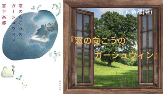 【No.59】〜不器用で真っ直ぐな女の子の、しあわせの景色を切り取った物語〜 『窓の向こうのガーシュウィン』  宮下 奈都(著)